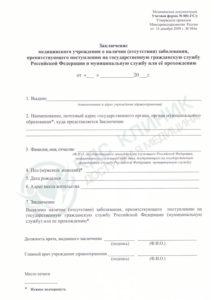 Медицинская справка для поступления на госслужбу 001 ГСУ