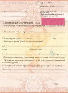 Медицинская справка на оружие форма 002-О/у