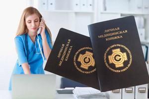 Оформление медицинской книжки в Москве официально недорого