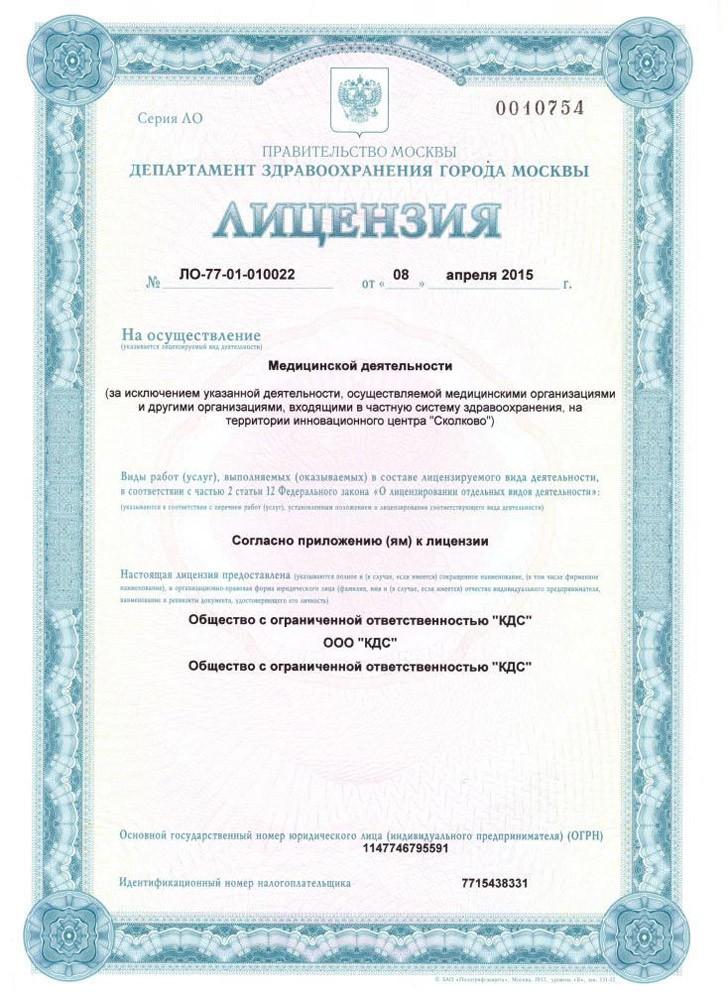 Работы и услуги по специальности неврология лицензирование газета шанс в абакане подать объявление