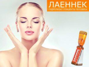 Капельницы Лаеннек в Москве цена