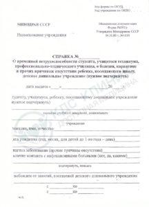 Справка о временной нетрудоспособности 095/у сделать в Москве