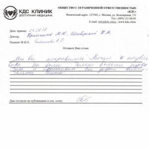 Отзывы о КДС Клиник