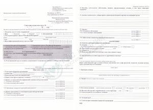 Оформление санаторно-курортной карты 072/у