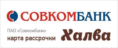 Публичное акционерное общество Совкомбанк