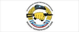 Военно патриотический клуб «Спецназ 21»