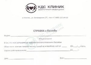 Купить справку в бассейн официально в Москве форма 083/4-89